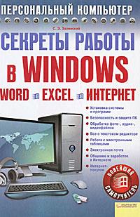 Секреты работы в Windows. Word. Excel. Интернет. Новейший самоучитель. С. Э. Зелинский