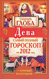 Дева. Самый полный гороскоп на 2012 год. Тамара Глоба