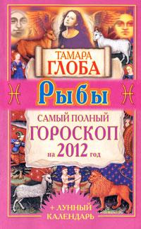 Рыбы. Самый полный гороскоп на 2012 год. Тамара Глоба