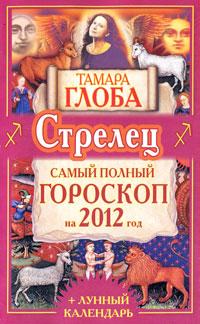 Стрелец. Самый полный гороскоп на 2012 год. Тамара Глоба