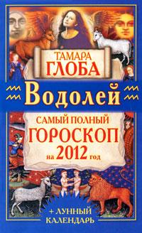 Водолей. Самый полный гороскоп на 2012 год. Тамара Глоба