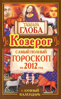 Козерог. Самый полный гороскоп на 2012 год. Тамара Глоба