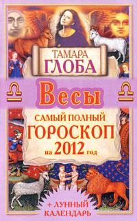 Весы. Самый полный гороскоп на 2012 год. Тамара Глоба
