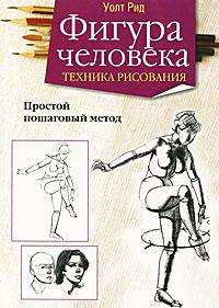 Фигура человека. Техника рисования