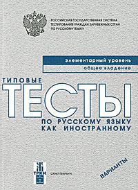 Типовые тесты по русскому языку как иностранному. Элементарный уровень. Общее владение. Варианты (+ CD-ROM)