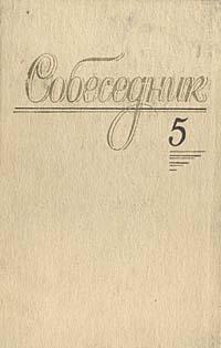 Собеседник: Литературно-критический ежегодник. Выпуск 5