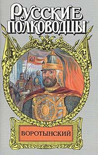 Воротынский: Князь Воротынский