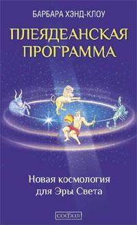 Плеядеанская Программа. Новая космология для Эры Света. Барбара Хэнд-Клоу