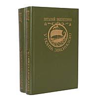 У Понта Эвксинского (комплект из 2 книг). Виталий Полупуднев