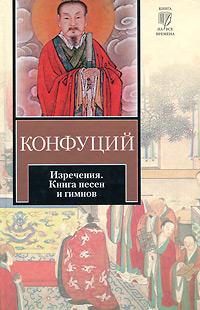 Конфуций. Изречения. Книга песен и гимнов ( 978-5-17-073816-8, 978-5-271-36151-7, 978-985-16-9861-1 )