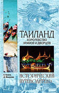Таиланд. Королевство храмов и дворцов ( 978-5-9533-5358-8 )