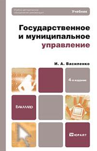 Государственное и муниципальное управление. И. А. Василенко