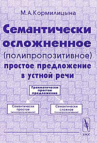 Семантически осложненное (полипропозитивное) простое предложение в устной речи ( 978-5-397-02235-4 )