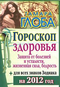Гороскоп здоровья для всех знаков Зодиака на 2012 год. Защита от болезней и усталости, жизненная сила, бодрость