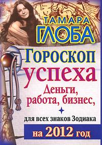 Гороскоп успеха для всех знаков Зодиака на 2012 год. Деньги, работа, бизнес