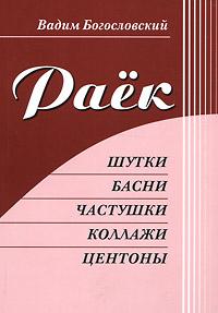 Раек. Шутки, басни, частушки, коллажи, центоны. Вадим Богословский