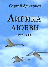 Лирика любви. 1979-2008