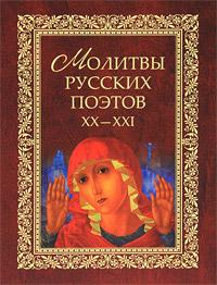 Молитвы русских поэтов. XX-XXI.