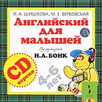 Английский для малышей 4-6 лет (аудиокнига CD)