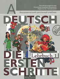 Deutsch: 4 Klasse: Die ersten Schritte: Lehrbuch 1 / Немецкий язык. 4 класс. Первые шаги. В 2 частях Часть 1
