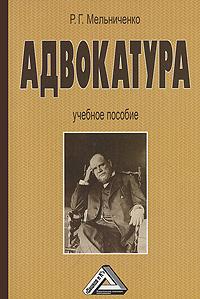 Адвокатура. Р. Г. Мельниченко