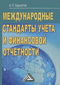 Международные стандарты финансовой отчетности12296407Учебник подготовлен в соответствии с Государственным образовательным стандартом высшего профессионального образования по дисциплине Международные стандарты учета и финансовой отчетности. Рассматриваются общие принципы, модели и международные стандарты бухгалтерского учета. Представлены основы учета в США, Германии, Франции, Японии. Показана взаимосвязь развития теории и практики российского бухгалтерского учета с зарубежным. Рассмотрены все международные стандарты финансовой отчетности. Описывается процесс трансформации российской отчетности в формат МСФО. Для студентов, а также для всех изучающих бухгалтерский учет.