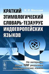 Краткий этимологический словарь-тезаурус индоевропейских языков