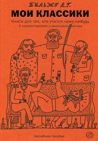 Книга Мои классики
