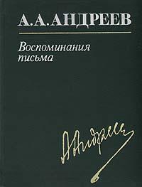 А. А. Андреев. Воспоминания, письма