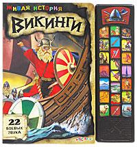 Викинги. Книжка-игрушка12296407Кто такие викинги? Какие земли они открыли? Почему корабли викингов называли драккарами? На эти и другие вопросы ответит увлекательная книга о беспощадных разбойниках севера, познакомит с самыми интересными страницами истории. А яркие иллюстрации и оригинальные звуки сделают путешествие в мир прошлого незабываемым. Звуковой модуль на 22 кнопки. Для дошкольного и младшего школьного возраста.