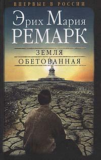Книга Обетованная земля