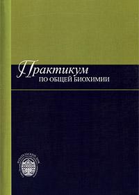 Практикум по общей биохимии ( 978-5-288-05042-8 )