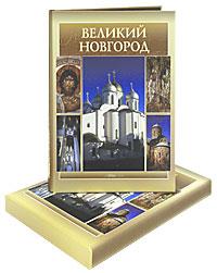 Великий Новгород. рус. яз. Футляр