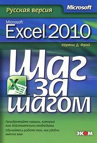 Microsoft Excel 2010. Русская версия. Кертис Д. Фрай