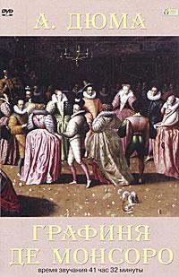 Графиня де Монсоро (аудиокнига MP3 на DVD)