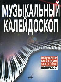 Музыкальный калейдоскоп. Популярные мелодии. Для фортепиано. Выпуск 7