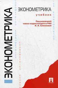 Эконометрика. И. И. Елисеевой