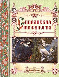 Славянская мифология12296407Столетия прошли с тех пор, как жили на земле наши предки славяне. Они сеяли хлеб, строили дома, растили детей, воевали, сочиняли песни. А потом ушли, растворились во множестве народов, дав начало русским, украинцам, белорусам. Забылись их древние боги, стал непонятен язык, но остались после них памятки: детали костюма и прически, обычаи и суеверия, сказки и пословицы. Ощущение общности с теми, кто был до нас, дает нам уверенность в завтрашнем дне: мы плоть от плоти, кровь от крови те пахари и воины, которые создавали историю Руси.
