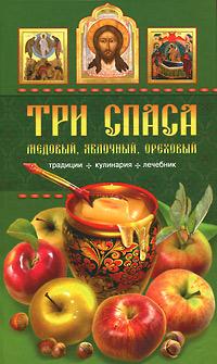 Три Спаса. Медовый. Яблочный. Ореховый ( 978-5-7793-2063-4 )