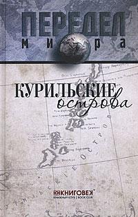 Курильские острова. Д. А. Ванюков