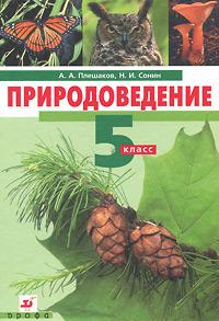 Книга Природоведение. 5 класс
