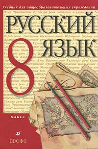 Книга Русский язык. 8 класс