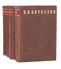 В. В. Вересаев В. В. Вересаев. Сочинения в 4 томах (комплект из 4 книг)