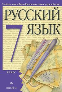 Книга Русский язык. 7 класс