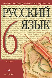 Книга Русский язык. 6 класс