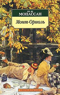 Книга Монт-Ориоль