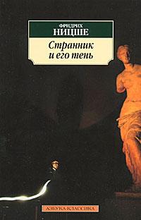 Странник и его тень. Фридрих Ницше