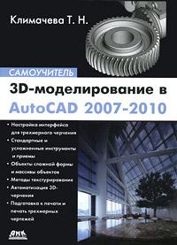 Как выглядит 3D-моделирование в AutoCAD 2007-2010. Самоучитель