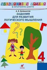 Задания для развития логического мышления. 4 класс ( 978-5-358-07070-7 )