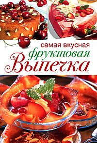 Самая вкусная фруктовая выпечка ( 978-5-91906-114-4, 3-89736-133-7 )
